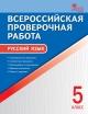 Русский язык 5 кл. Всероссийская проверочная работа